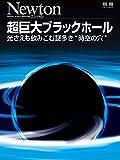 超巨大ブラックホール (ニュートン別冊)