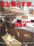 犬と暮らす家。 vol.03 (ワールド・ムック 657) 画像