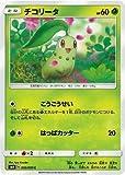 ポケモンカードゲーム/PK-SM8-002 チコリータ C 画像