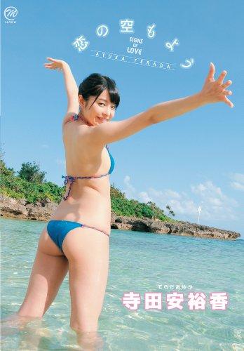 寺田安裕香 恋の空もよう [DVD]
