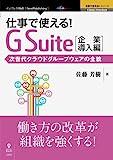 仕事で使える!G Suite 企業導入編 次世代クラウドグループウェアの全貌 (仕事で使える!シリーズ(NextPubl…