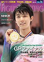 ワールド・フィギュアスケート 76