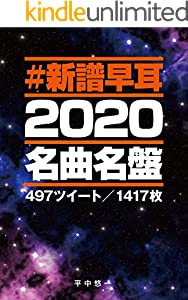 クラシック名曲名盤 #新譜早耳 2020: 全497ツイート/1417タイトル試聴!!