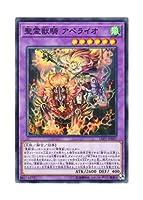 遊戯王 日本語版 LVP1-JP067 Ritual Beast Ulti-Apelio 聖霊獣騎 アペライオ (ノーマル)
