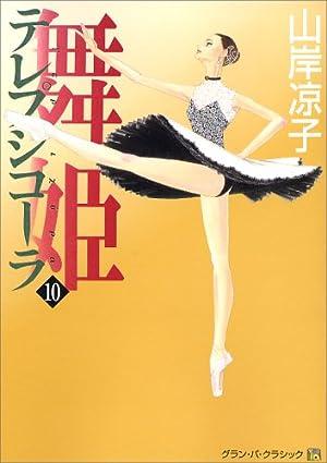舞姫 10―テレプシコーラ (MFコミックス)