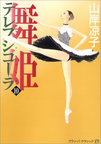 舞姫 10—テレプシコーラ (MFコミックス)