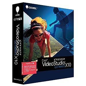 Corel VideoStudio Ultimate X10 アカデミック版