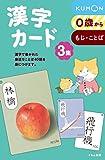 漢字カード 3集 画像