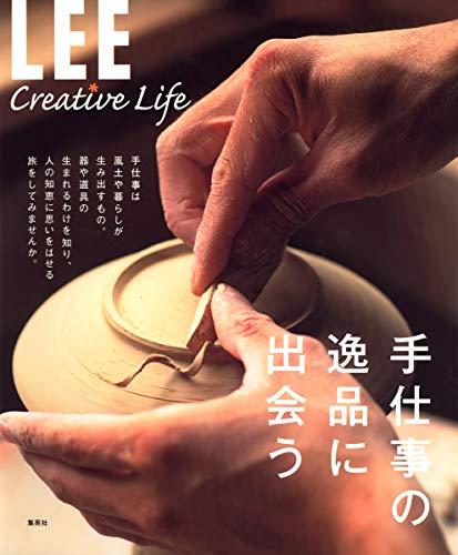LEE CREATIVE LIFE 手仕事の逸品に出会う