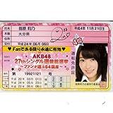 AKB48 免許証 27thシングル選抜総選挙~ファンが選ぶ64議席~【指原莉乃】04位