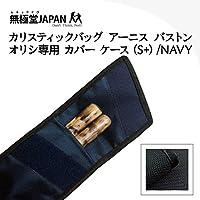 (無極堂JAPAN) カリ KALI スティックバッグ アーニス バストン オリシ 専用 カバー ケース (S+) /NAVY