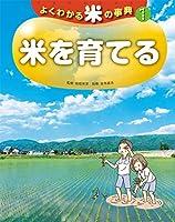 1米を育てる (よくわかる米の事典)