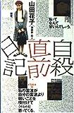 自殺直前日記 (800本 (4))