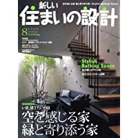 新しい住まいの設計 2008年 08月号 [雑誌]