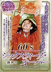 60`Sシックスティーズ・オーバー創刊号 ~還暦過ぎても働き者、北海女の元気くれる性愛~ ルビー [DVD]