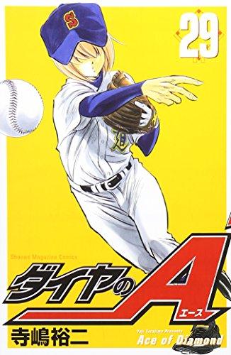 ダイヤのA(29) (講談社コミックス)の詳細を見る