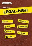 バンドスコア ブラスパート譜付 LEGAL-HIGH