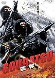 GOUDATSU 強奪 [DVD] 画像