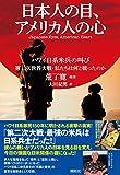 日本人の目、アメリカ人の心: ハワイ日系米兵の叫び 第二次世界大戦・私たちは何と戦ったのか