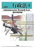 行政法2 現代行政救済論