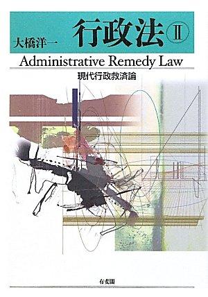 行政法2 現代行政救済論の詳細を見る