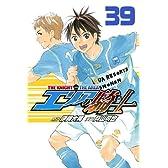 エリアの騎士(39) (講談社コミックス)