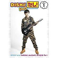 DISH//だし! DVD VOL.1
