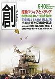 創 (つくる) 2013年 10月号 [雑誌] 画像