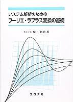 システム解析のためのフーリエ・ラプラス変換の基礎