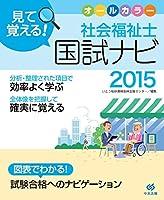 見て覚える!  社会福祉士国試ナビ2015