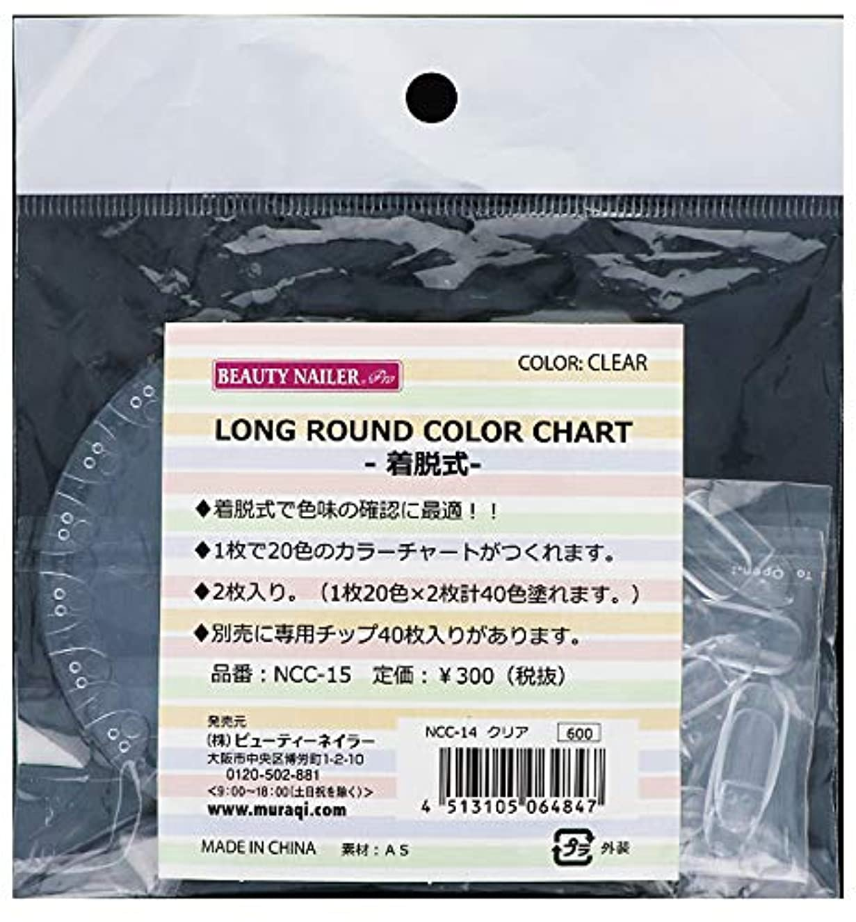 間違えたアレルギー見捨てるロングラウンドカラーチャート -着脱式-(NCC-14)