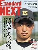 Standard Next(スタンダードネクスト) 2017年 05 月号 [雑誌]