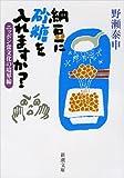 納豆に砂糖を入れますか?: ニッポン食文化の境界線 (新潮文庫) 画像