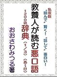 教養人が読む悪口語1200語辞典1/3
