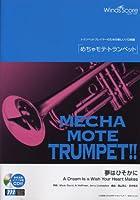 [ピアノ伴奏・デモ演奏 CD付] 夢はひそかに(トランペット ソロ WMP-14-003)