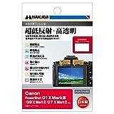 液晶保護フィルム III Canon PowerShot G1 X MarkIII/G9 X MarkII/G7 X MarkII 専用 DGF3-CAG1XM3