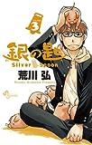 銀の匙 Silver Spoon 3 銀のスプーンつき特別版 (少年サンデーコミックス)