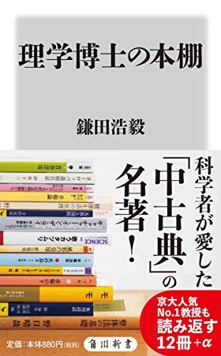 理学博士の本棚 (角川新書)