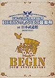 ビギン21世紀生 同窓会記念 BEGINのあやぱに音楽祭 at日本武道館 25周年記念盤[DVD]