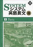 システム英語長文頻出問題 1 Basic