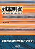 列車制御─安全・高密度運転を支える技術─ 画像