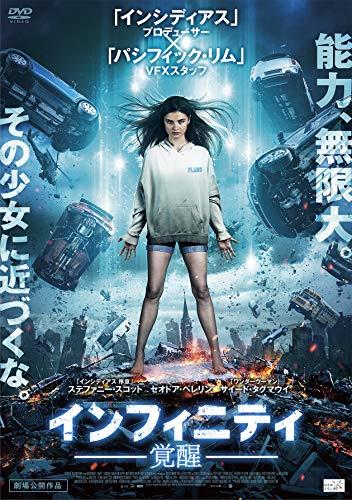 インフィニティ-覚醒- [DVD]
