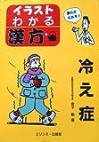 冷え症 (イラスト・わかる漢方)