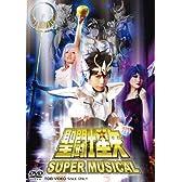 SUPER MUSICAL「聖闘士星矢」【DVD】