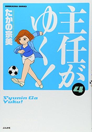 主任がゆく!  (4) (ぶんか社コミックス)の詳細を見る