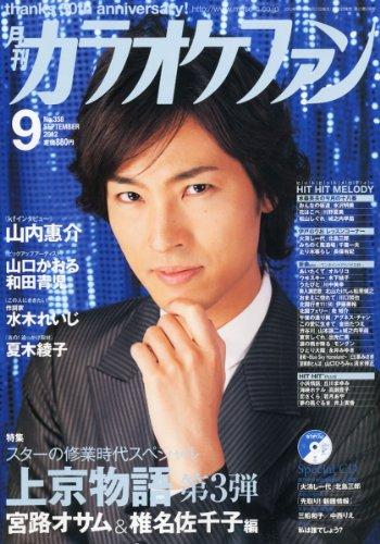 カラオケファン 2012年 09月号 [雑誌]