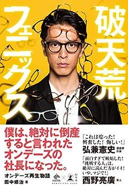 破天荒フェニックス オンデーズ再生物語 (NewsPicks Book)