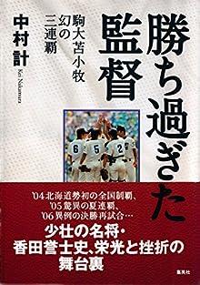 勝ち過ぎた監督 駒大苫小牧 幻の三連覇 (集英社単行本)