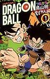 DRAGON BALL サイヤ人編 1―フルカラー (ジャンプコミックス)