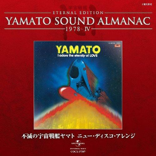 YAMATO SOUND ALMANAC 1978-IV「不滅の宇宙戦艦ヤマト ニュー・ディスコ・アレンジ」